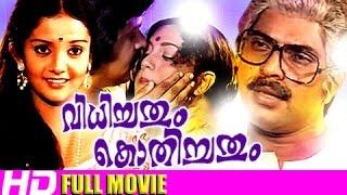 getlinkyoutube.com-Malayalam Full Movie - Vidhichathum Kothichathum   Mammootty Malayalam Full Movie