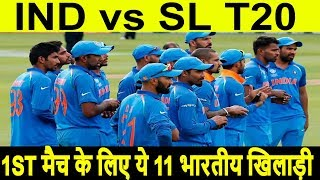 ind vs sl t20 :  1st T20 match this 11 player will play for team india