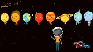 getlinkyoutube.com-كواكب النظام الشمسي | تعليم أطفال | امرح وتعلم