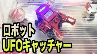 getlinkyoutube.com-ロボットのUFOキャッチャーでカプセル景品ゲットせよ!【変わり種クレーンゲーム】