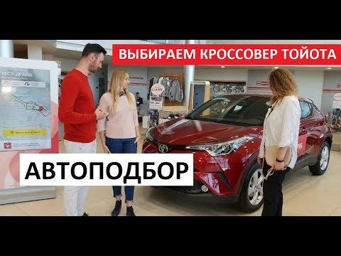 Автоподбор модельный ряд Toyota 2019 Rav4, Land Cruiser, C-HR тест-драйв, обзор