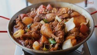 getlinkyoutube.com-찜닭느낌 닭볶음탕 :: 소리까지 맛있는 레시피! 키미(Kimi)