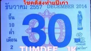 getlinkyoutube.com-เลขเด็ดงวดนี้ ปฎิทินโชคลาภ หมอไพศาล 30/12/57 ส่งท้ายปี 57