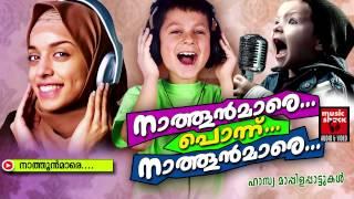 നാത്തൂൻമാരേ....Malayalam Mappila Songs | Nathoonmare Ponnu Nathoonmare | Hasya Mappila Songs