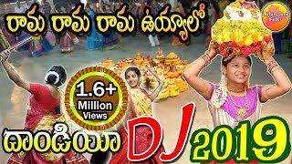 Rama Rama Rama Uyyalo Dandiya Bathukamma Dj Song | 2017 Bathukamma Dj Songs | New Bathukamma Dj Song