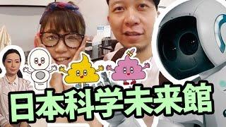 getlinkyoutube.com-VLOG|日本|2014 夏|Asimo, 廁所展覽, 科学未来館