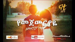 Nhatty Man ናቲ ማን-የመጀመርያዬ  (Official Music Video) Yemegemeriyaye