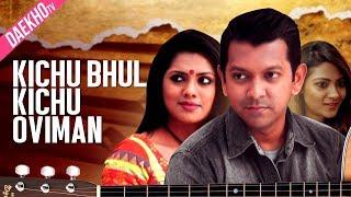 getlinkyoutube.com-Bangla Telefilm | Kichu bhul kichu oviman | Tahsan | Tisha