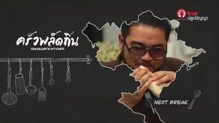 ครัวพลัดถิ่น 02 เวียดนาม : เฝอและแบ๋งหมี่