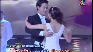 getlinkyoutube.com-เจมส์💞เบลล่า เต้นรำ 💃👯💏@STAR🌟STAGE
