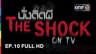 นั่งติดผี The Shock on TV   EP.10 FULL HD   28 มีนาคม 2560   one31