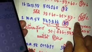 getlinkyoutube.com-lสูตรคำนวณหวยเลขล่าง ถูก17งวดติด!! วันที่ 2558