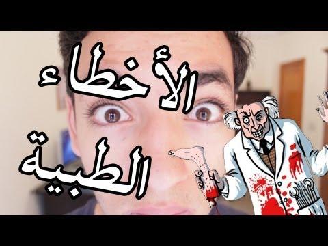 Souhail Echaddini - EP#8 : الأخطاء الطبية