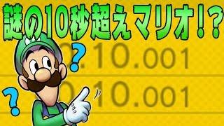 getlinkyoutube.com-【マリオメーカー】マジわからん。クリア方法が謎すぎる10秒超えマリオ【実況プレイ】
