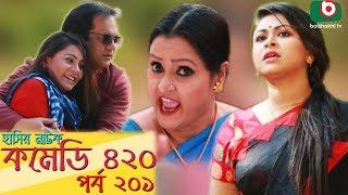 দম ফাটানো হাসির নাটক - Comedy 420 | EP - 201 | Mir Sabbir, Ahona, Siddik, Chitrolekha Guho, Alvi