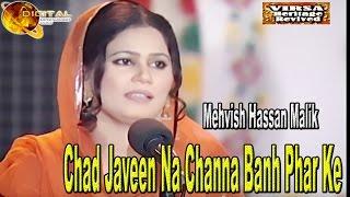 Chad Javeen Na Channa Banh Phar Ke | Mehvish Hassan Malik | Folk | Cover Song