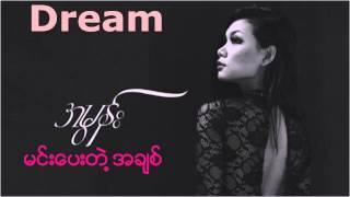 getlinkyoutube.com-အမြန္း-မင္းေပးတဲ႔အခ်စ္ တစ္ကိုယ္ေတာ္ Mix myanmar song