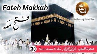 getlinkyoutube.com-(30) Fateh Makkah - Seerat-un-Nabi ﷺ - Seerah in Urdu - IslamSearch.org