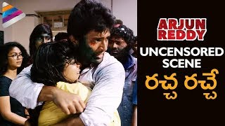 Arjun Reddy Telugu Movie | Uncensored Scene | Vijay Deverakonda | Shalini Pandey | 2017 Telugu Movie