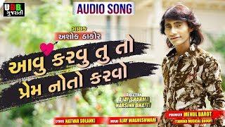 Aavu Karvu TU To Prem Noto Karvo! HD Audio! Ashok Thakor! New Sad Song 2018! UDB Gujarati