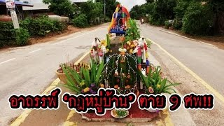 getlinkyoutube.com-ตำนานสยองขวัญ  'กฎหมู่บ้าน' ตาย 9 ศพ!! | มูไนท์ | ไทยรัฐทีวี ช่อง 32