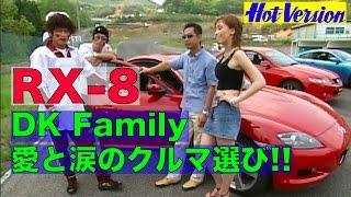 getlinkyoutube.com-RX-8 土屋一家 愛と涙のクルマ選び!!【Best MOTORing】2003