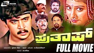 getlinkyoutube.com-Prathap – ಪ್ರತಾಪ್ | Prathap|Kannada Full HD Movie|FEAT. Arjun Sarja, Malashree, Sudharani