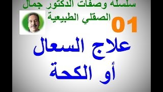 الدكتور جمال الصقلي - تلاث وصفات لعلاج السعال