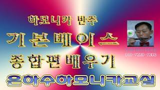 getlinkyoutube.com-하모니카 반주 - 기본 베이스(1번) - 기본 반주법 종합편