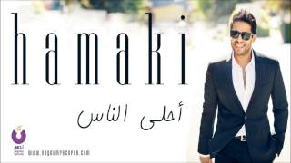 getlinkyoutube.com-Hamaki - Ahla El Nas / حماقي - أحلى الناس