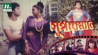 Popular Bangla Movie: Superman | Danny Sidak, Nuton, & Antora | Super Hit Action Film