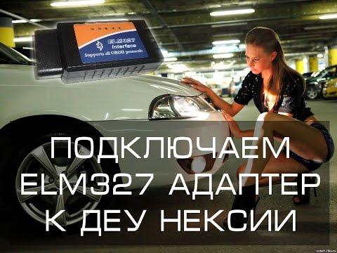 Как подключить ELM327 OBD2 адаптера к деу нексии, daewoo nexia.