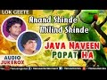 Java Naveen Popat Ha - Anand Shinde & Milind Shinde : Superhit Marathi Lokgeete || Audio Jukebox