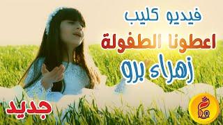 عطونا الطفولة | زهراء برو