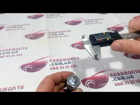 Датчик давления масла Geely MK MK New E020600005 Джили МК Лицензия