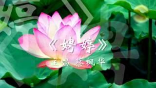 getlinkyoutube.com-蔡楓華 《娉婷》