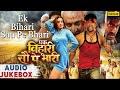 Ek Bihari Sau Pe Bhari : Bhojpuri Hits ~ Audio Jukebox | Dineshlaal Yadav Nirhua, Anjana Singh |