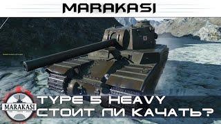 getlinkyoutube.com-World of Tanks type 5 heavy стоит ли качать японца 10 лвл? первый взгляд