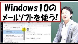 getlinkyoutube.com-Windows10のメールアプリの使い方 【音速パソコン教室】