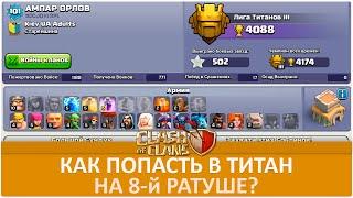 getlinkyoutube.com-Как попасть на ТХ 8 в Титан лигу? | Clash of Clans