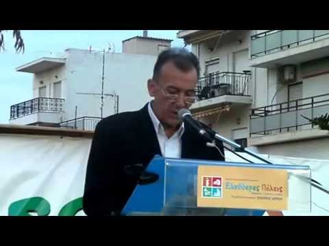 Ελεύθερες Πόλεις: Ομιλία Νίκου Τσόνου - Λαύριο