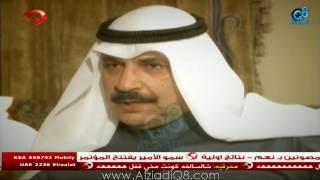 getlinkyoutube.com-مقابلة مع ( سعود الناصر الصباح رحمه الله ) عن تفاصيل غزو العراق لـ الكويت وأسبابه 16-1-2014