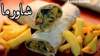 getlinkyoutube.com-طريقة عمل شاورما الدجاج في البيت باحتراف _Chicken Shawerma  _ Asma cooks