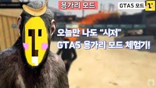 getlinkyoutube.com-[김뚜띠의 GTA5] GTA5 용가리모드! 혹성탈출을 연상케하는 모드! ( FireBreather Mod showcase)