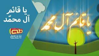 getlinkyoutube.com-يا قائم آل محمد | أناشيد إسلامية للأطفال