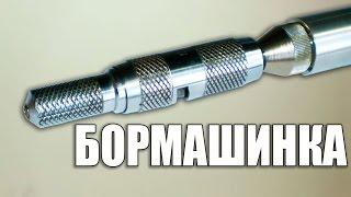 getlinkyoutube.com-Бормашина мастера седьмого разряда. Видео обзор.