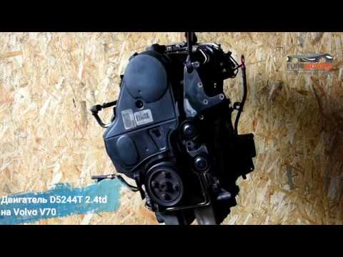 Двигатель D5244T 2.4td на Volvo V70 | ? Euromotors Авторазборка иномарок