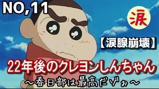 getlinkyoutube.com-【日本中が涙腺崩壊】⑪22年後のクレヨンしんちゃん~春日部は最高だゾぉ~NO,11【涙・感動の話】『涙あふれて』【感動する話】