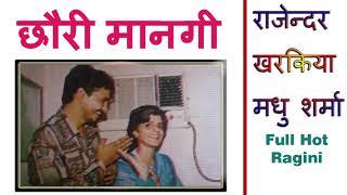छोरी Maangi र Old is Gold Hot Rajender Kharkiya Madhu Sharma Ragini Subhash Films Haryanvi width=