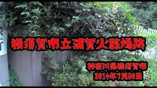 getlinkyoutube.com-無縁仏の碑が眠る 浦賀火葬場跡
